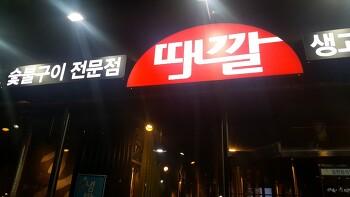 양산시 평산동 숯불구이 맛집