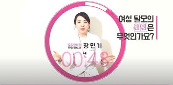 2021년 여자탈모치료 체계적으로 치료 받으려면 어떻게 해야 하나요?