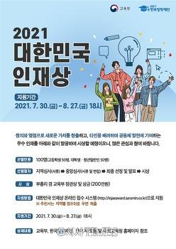 """전북교육청, """"대한민국 인재상 도전하세요"""""""