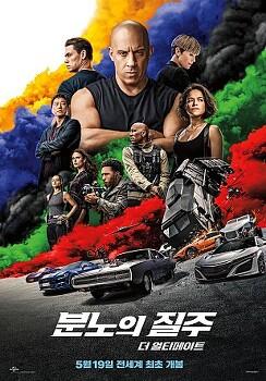 [영화] 분노의 질주: 더 얼티메이트, Fast & Furious 9 THE FAST SAGA