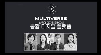 한국형 디지털 플래그십! 통합 디지털 플랫폼 '멀티버스(Multiverse)'로 시작합니다~