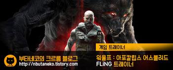 [워울프 : 디 아포칼립스 어스블러드] Werewolf : The Apocalypse Earthblood v1.0 ~ 49091 트레이너 - FLiNG +11