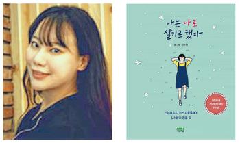 나는 나로 살기로했다. - 김수현