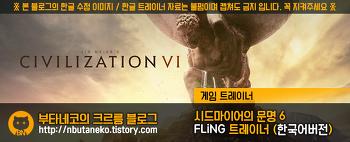 [문명 6] Sid meier Civilization 6 v1.0 ~ 20210128 트레이너 - FLiNG +22