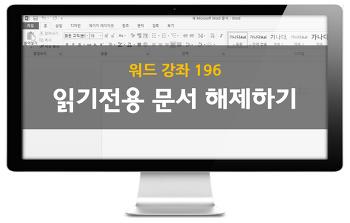 MS워드 읽기전용 문서 해제하기 - 강좌 196