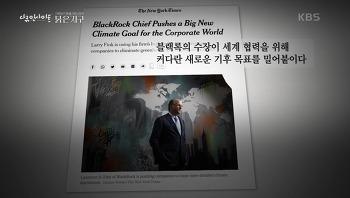 기후 위기에 혁명적 변화를 요구하는 세계, 한국은 여전히 뒷걸음질