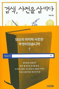 책 목록 읽기 프로젝트 - 펼침과 검색