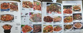 중국요리 메뉴판 읽기