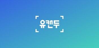 야나두가 만든 목표 달성 앱 유캔두!