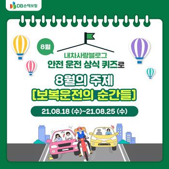 [안전 운전 퀴즈 이벤트] 보복운전의 순간들! 이렇게 대처하세요~! (~8/25)
