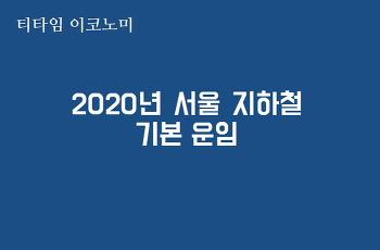2020년 서울 지하철 요금과 기본 제도.