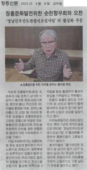 [언론보도]장흥문화발전위한 순천향우회와 오찬