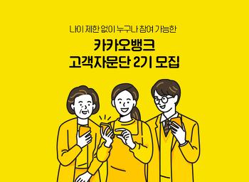 카카오뱅크 고객자문단 2기(1차) 모집