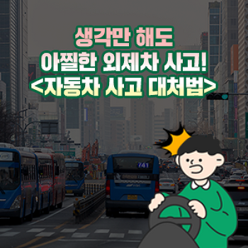 생각만 해도 아찔한 외제차 사고! <자동차 사고 대처법> (Event ~9/7)