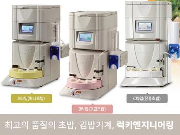 최고의 품질의 초밥, 김밥기계, 럭키엔지니어링