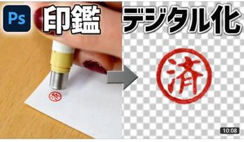 도장 못버리는 일본. 디지털 도장.