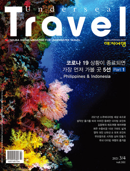 published Undersea Travel magazine 3/4, 2021
