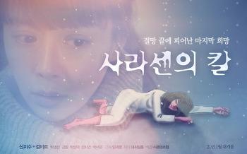 직 경찰 임재영 감독 연출작'사라센의 칼' 30초 예고편 최초 공개!1월 14일 개봉 확정!