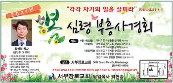 서부장로교회, 4월16~18일 봄 심령 부흥사경회