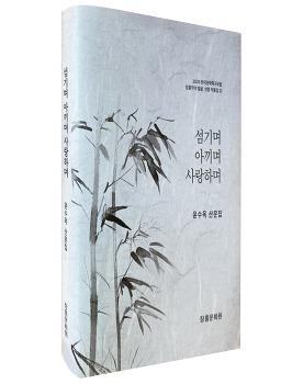[언론보도]윤수옥 산문집 '섬기며 아끼며 사랑하며' 간행