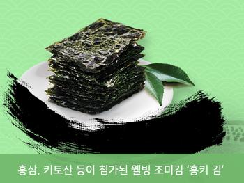 홍삼, 키토산 등이 첨가된 웰빙 조미김_휴먼웰