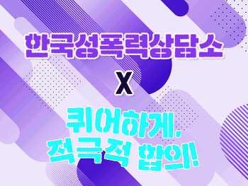 [후기] 2021 서울퀴어문화축제, 퀴어하게 적극적 합의!