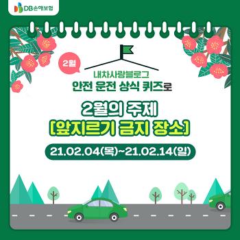 [안전 운전 퀴즈 이벤트] 운전상식 '앞지르기 금지 장소'는 어디일까요?(~2/14)