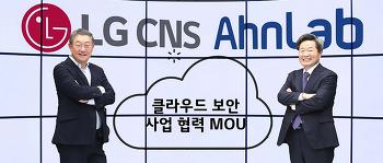 LG CNS, 안랩과 손잡고 클라우드 보안 시장 공략