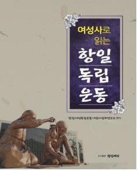 (사)항일여성독립운동기념사업회 산하 출판사 항일여성의 첫 연구서 '여성사로 읽는 항일독립운동' 출판