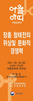 [사업후기]2021년 8월 20일「무형문화재, 어울아띠」제4차 2강_장흥 청태전의 위상 및 문화적 경쟁력