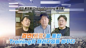 [할맗하당 D-Tuber] 경연을 통한 Training의 패러다임을 바꾸다.