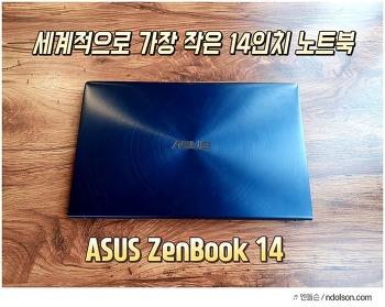 세상에서 가장 작은 14인치 ASUS 젠북 UX433 노트북