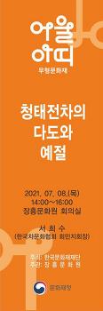 [사업후기]2021년 7월 8일「무형문화재, 어울아띠」제3차_2강 청태전차의 다도와 예절