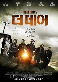 [영화 리뷰] 더 데이(The Day, 2011)