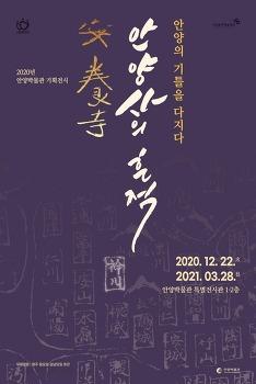 [20210215]안양박물관 기획전 '안양사의 흔적' 3월말까지 연장