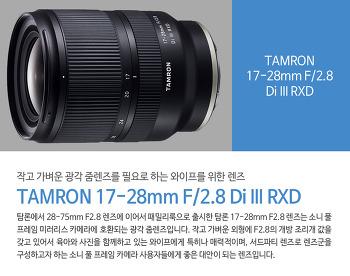 [탐론 17-28mm F/2.8 Di III RXD] 작고 가벼운 광각 줌렌즈를 필요로 하는 와이프를 위한 렌즈!
