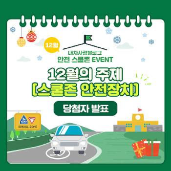 [당첨자 발표] 내차사랑블로그 12월 안전스쿨존 이벤트 - 스쿨존 안전장치