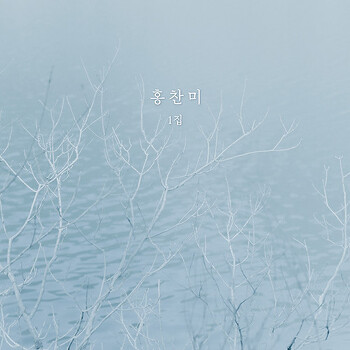 """홍찬미 1집 """"바람"""" 발매"""