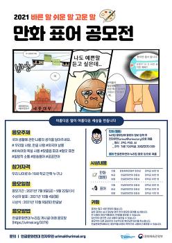 [알림] 2021 바른 말 쉬운 말 고운 말 만화·표어 공모전 (~9/22)