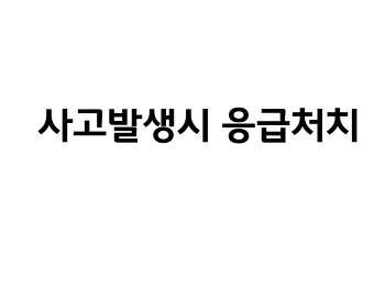 (산업안전교육) 한화건설 근로자안전교육 _ 사고발생시 응급처치_박지민강사