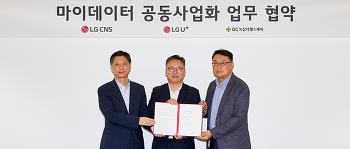 LG CNS, 마이데이터 플랫폼 사업 본격 시동
