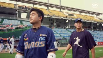 엔씨 다이노스 20시즌 결산(1)