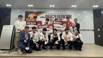 제15회 이금기 요리대회 대학부 예선전 - 부천대학교