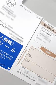 일본에서 우편으로 계약 해지하는 방법