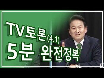 후보자 TV 토론회 다시보기 2