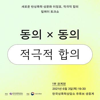 [후기] 릴레이 토크쇼 '동의X동의, 적극적 합의' 1부 관계편