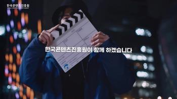 변치 않는 콘텐츠의 가치를 위해, 한국콘텐츠진흥원이 함께 하겠습니다!