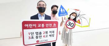 LG CNS 김영섭 사장, 어린이 교통 안전 챌린지 동참