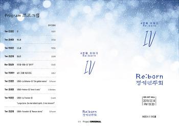 RE : BORN 정기연주회