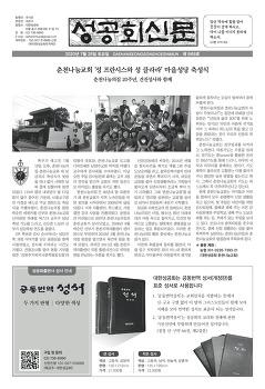 성공회신문 제969호